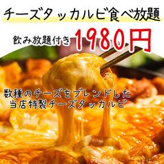 Gocchi ゴッチ 横浜店のおすすめ料理1