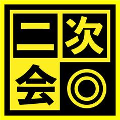 肉バル アモーレ Amore すすきの店のコース写真
