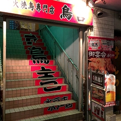 鳥吉 水戸北口店の雰囲気1