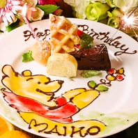 【当店大・大・大人気のデザートプレートで記念日を♪】