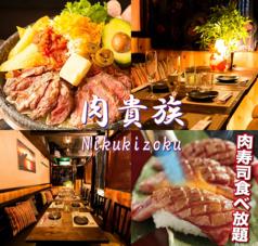 肉貴族 新宿店