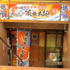 浜焼太郎 拝島駅前店の雰囲気1