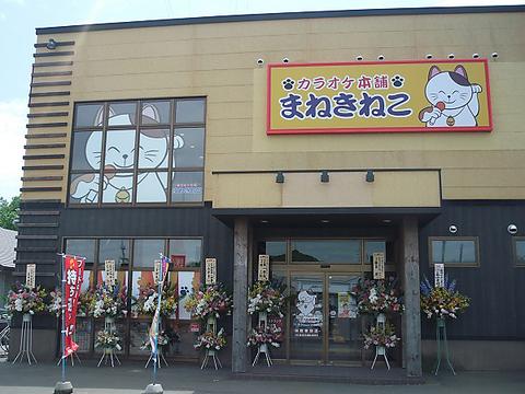 カラオケ まねきねこ 釧路春採店