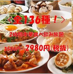 飄香居135 ピャオシャンチー135 上野店のおすすめ料理1