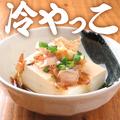 料理メニュー写真【おつまみ】冷やっこ
