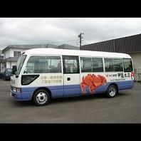 無料送迎バスをご用意しております。