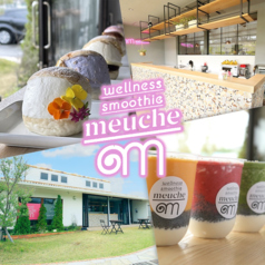 wellness smoothie meauche ウェルネス スムージー ミューシェの写真