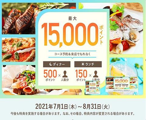 【ランチ】席予約で《オリジナルポイントGET》お一人様1000円以上のお会計で150ポイントGET!