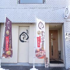 天どん やじま。 砂田橋店の写真