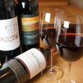 軽めの赤かパンチのきいた重たい赤まで!お好みのワイン見つけてくださいグラス500円~ ボトル1980円~
