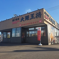 大阪王将 鳴門店の写真
