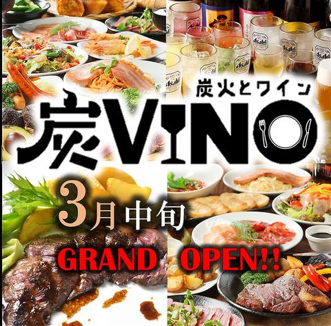 炭火とワイン飲み放題 -炭VINO- 京都河原町店