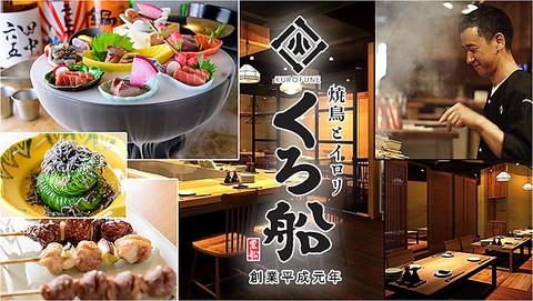 こだわりの炭火焼や新鮮な魚に旨い酒…。季節の日本酒も取り揃えております。