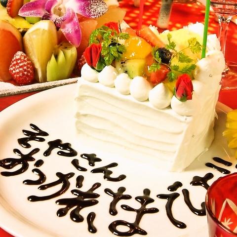4000円以上のコースご予約で、メッセージ入りホールケーキプレゼント☆