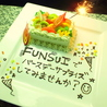 FUNSUI フンスイのおすすめポイント2