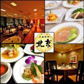 中国料理 北京 ホテル グランヴィア大阪店 ごはん,レストラン,居酒屋,グルメスポットのグルメ