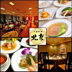 中国料理 北京 ホテル グランヴィア大阪店