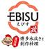 鶏料理&創作ダイニング エビス EBISUのロゴ