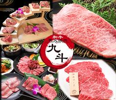 焼肉 九斗 池袋店の写真