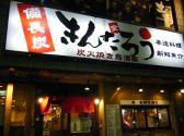 金太郎 西八王子南口店の雰囲気3