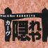 カーヴ隠れや 津田沼店のロゴ