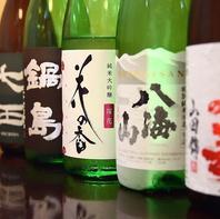 鍋に合う!日替わり厳選の日本酒