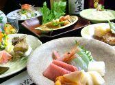 日本料理 いな穂 栃木のグルメ