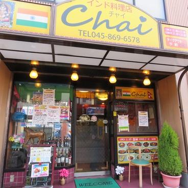 オリエンタル居酒屋 Chai チャイ 戸塚店の雰囲気1