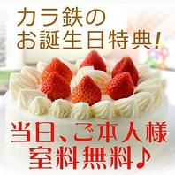 バースデーはカラ鉄におまかせ☆カラ鉄のお誕生日特典♪