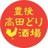豊後高田どり酒場 下赤塚駅前店のロゴ