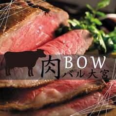 肉バル ボウ 大宮店の写真