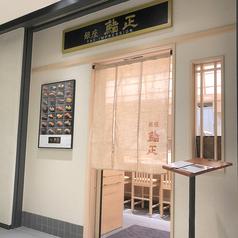 銀座 鮨正 THE IMPRESSION 豊洲市場店