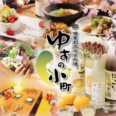 ゆずの小町 金沢片町店の写真