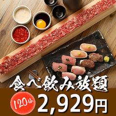 肉匠 とろにく 上野店のコース写真