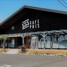 CAFE 555の写真