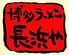 博多ラーメン 長浜や 中野店のロゴ