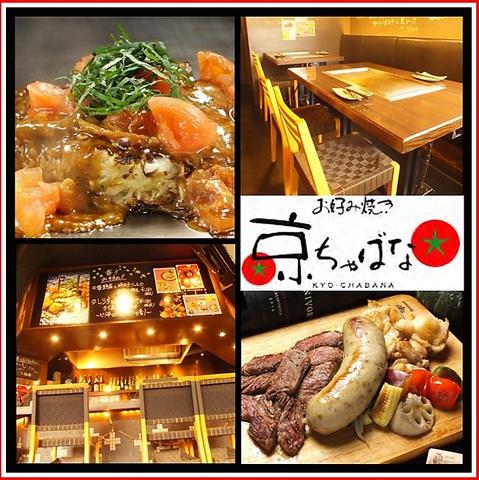 【京都駅徒歩1分の好立地!!】「名物!トマトお好み」は一度食べたらハマる味☆