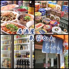 居酒屋 あらかわ 東大阪の写真