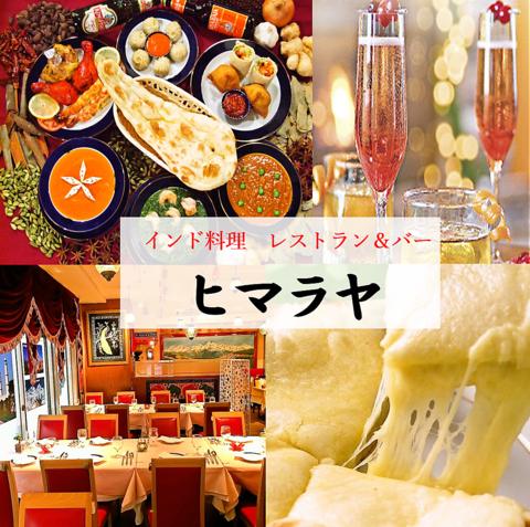 川崎市役所すぐ!!お得なランチはナンが食べ放題♪飲み放題付き宴会コースも人気です!