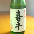 【岡山地酒「喜平」】岡山県産のあけぼの米を使用した本醸造酒です。柔らかな膨らみある酒に仕上げる為、手造りに近い製麹方法で長期低温発酵で醸すことにより純米酒としての旨味を引き出し、淡麗で喉越し軽快なお酒になっております。