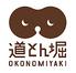 道とん堀 習志野台店のロゴ