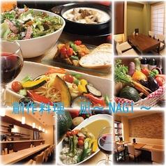 創作料理 凪 NAGIの写真