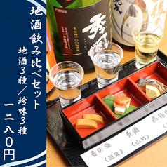 地酒と海鮮炉端 魚舟 梅田阪急グランドビル店の特集写真