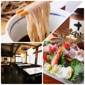 十割蕎麦 海鮮料理 ゆずの木 栃木のグルメ