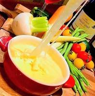 【食べ放題】チーズフォンデュ