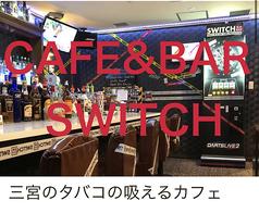 タバコの吸えるカフェ SWITCH
