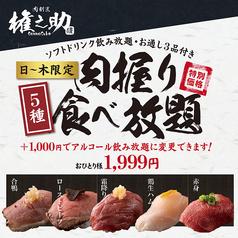 肉の権之助 横浜相鉄駅前店のおすすめ料理1