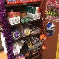 駄菓子コーナーご用意!カゴ詰め放題200円◎