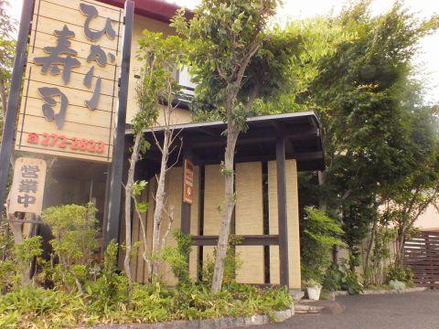 市場直送の新鮮なネタと掘りごたつがある癒しの空間が自慢のお寿司屋さんです!