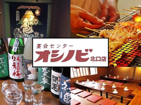 Enkaisenta Oshinobi Kitaguchiten image